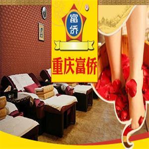 重庆富侨足浴