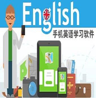 玩通英语学习软件