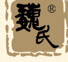 魏氏正骨青紫堂