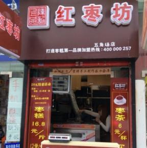 上海红枣坊加盟