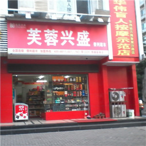 興盛便利店