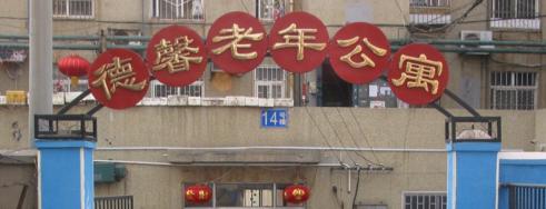 德馨老年公寓