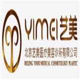北京艺美医疗美容诊所加盟