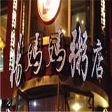 楊媽媽粥店