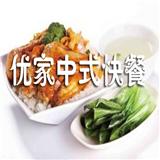优家中式快餐
