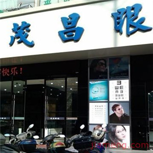 茂昌眼镜店加盟图片