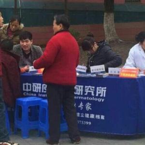 无锡zhongyan皮fu病yan緆e?> <a href=