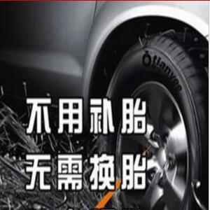 欣天衣轮胎