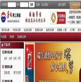 e淘网上商城诚邀加盟