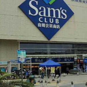 山姆会员店超市加盟图片