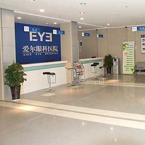 南京爱尔眼科医院