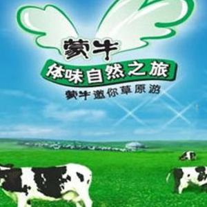 蒙牛奶粉加盟图片