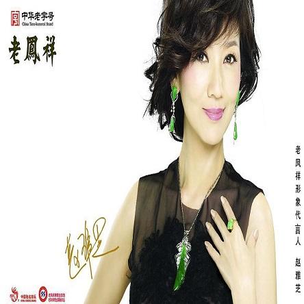老凤祥珠宝首饰加盟图片