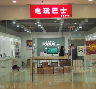 電玩巴士品牌授權店