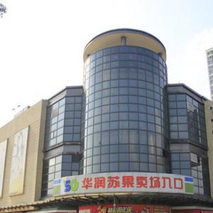 華潤蘇果超市