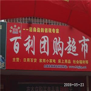 惠联惠加盟图片