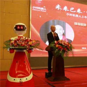 小村机器人加盟图片