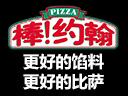 棒约翰披萨店加盟