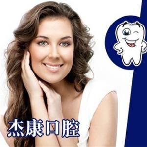 北京杰康口腔诊所加盟图片