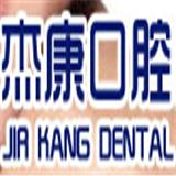 北京杰康口腔診所
