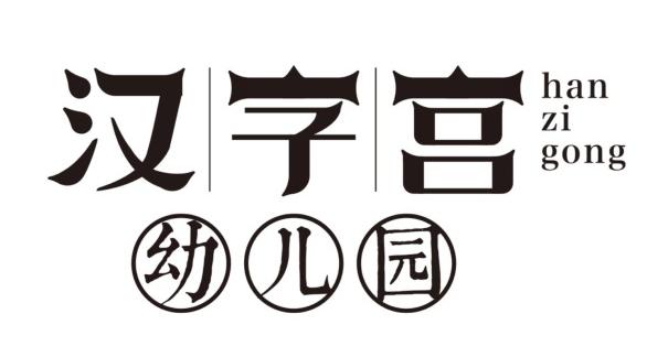 汉字宫潜能培训