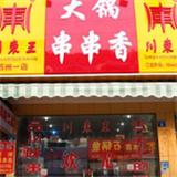 川東王大鍋串串
