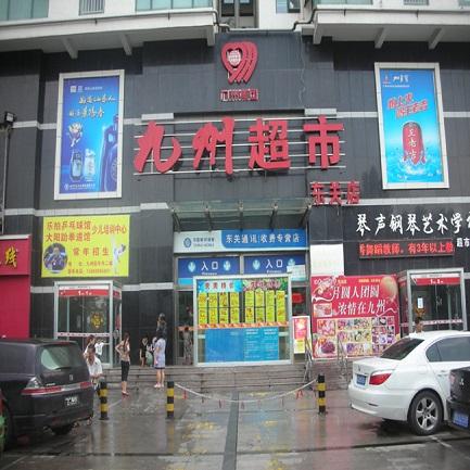 九州超市加盟图片