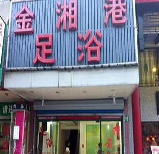 金湘港足浴加盟图片