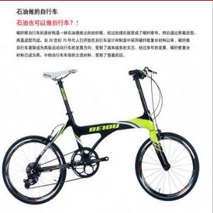贝欧自行车