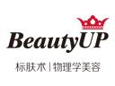 BeautyUP物理学美容诚邀加盟