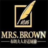 布朗夫人整体厨房