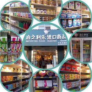 泊之利乐进口食品加盟图片