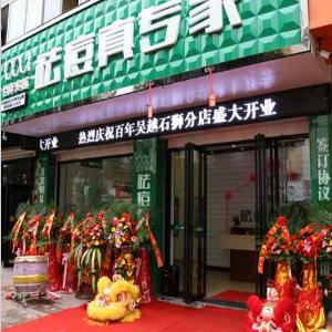 百年吴越祛痘护肤品加盟