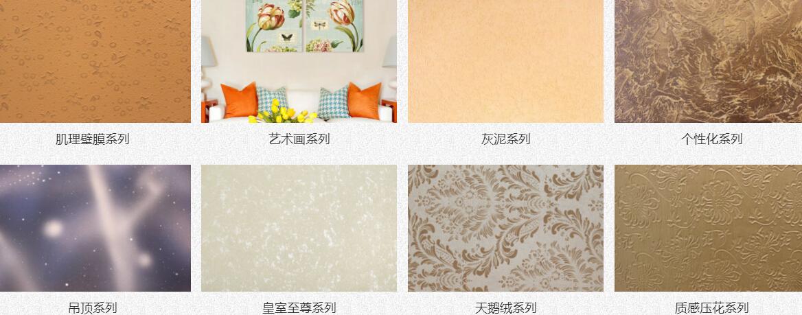 中美尚品藝術壁材漂亮加盟
