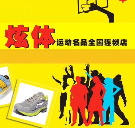 炫体运动名品折扣店加盟图片