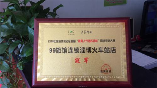 99旅馆连锁淄博火车站店:将细致做到更好