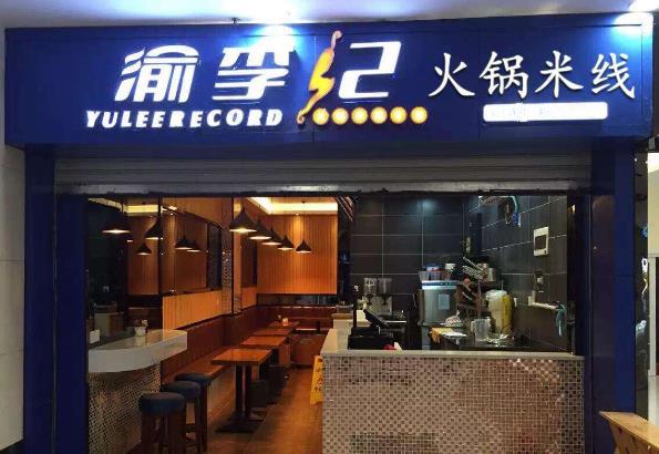 渝李记火锅米线门店图