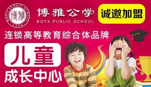 博雅公学幼教加盟