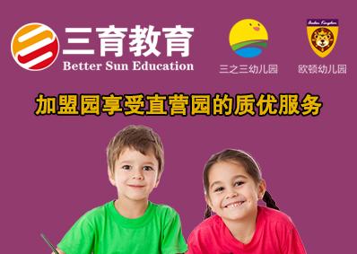 欧顿幼儿园加盟