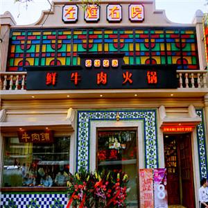 左ting右yuan牛肉火锅