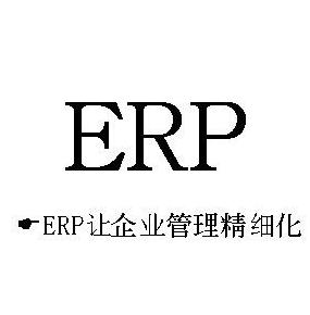 企业管理软件ERP诚邀加盟