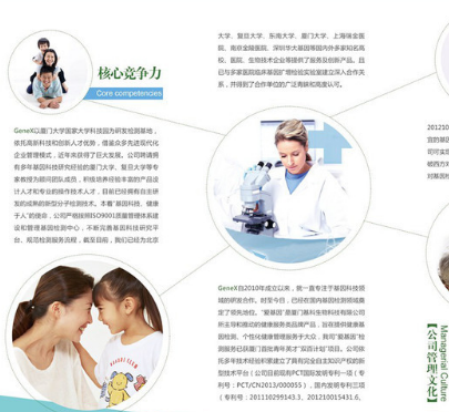 爱基因检测加盟图片