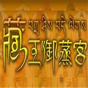 藏王御蒸誠邀加盟