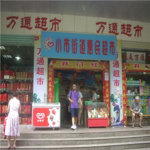 惠民超市加盟图片