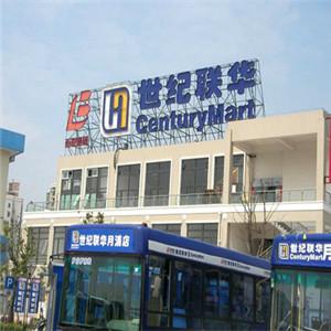 上海联华超市