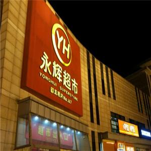 永辉生活超市诚邀加盟