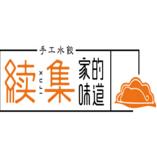 xu集家的weidaoshuijiao