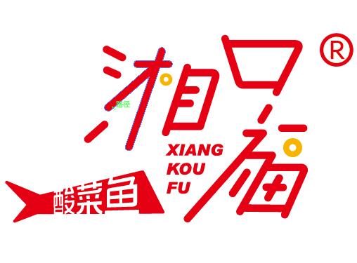 湘口福酸菜鱼