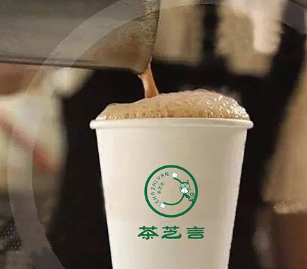 茶芝言奶茶