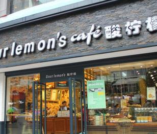 酸nin檬dan糕店
